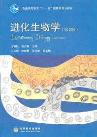 进化生物学(第2版)