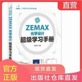 ZEMAX光学设计超级学习手册