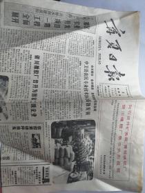 宁夏日报1989.11.2【4版全】