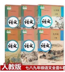 人教版初中语文789七八九年级上下册全套6本