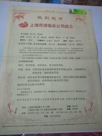 解放日报1992年7月19日。上海市绿地总公司成立!