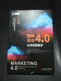 营销革命4.0:从传统到数字【正版,双防伪标!附书签一枚。无写划】
