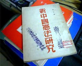 民国三十五年《新中国宪法研究》
