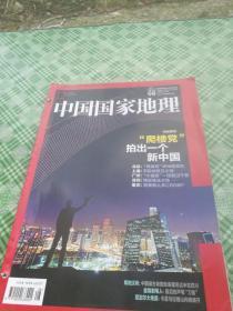 中国国家地理2015年08               **