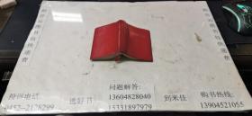 毛主席的五篇哲学著作 64开本红塑精装  包邮挂费