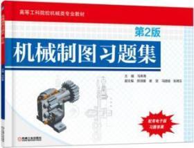 机械制图习题集-第2版-配有电子版习题答案马希青 机械工业出版社9787111509639