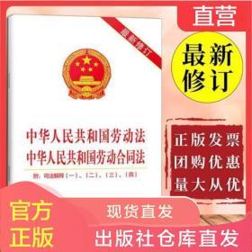 【团购优惠】正版 中华人民共和国劳动法 中华人民共和国劳动合同法附司法解释一二三四 2019新法律汇编法律法规 法制出版社