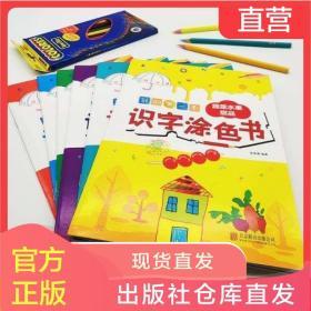 我的第一本识字涂色书(全6册)0-2-3-4-5-6岁儿童简笔画绘画本大全入门简单美术水彩笔涂颜色的画书幼儿园启蒙早教涂鸦宝宝描画书