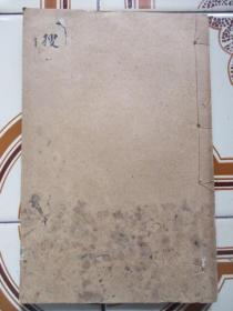 搜神记(扫叶山房发行)1920年