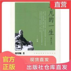 正版 平凡的一生(重订本)/印顺法师佛学著作系列 释印顺著 中华书局