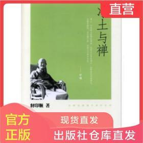正版 净土与禅/印顺法师佛学著作系列 释印顺著 中华书局