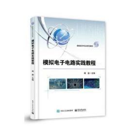 全新正版图书 模拟电子电路实践教程 龚晶 电子工业出版社 9787121382499 黎明书店黎明书店
