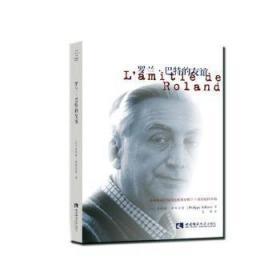 全新正版圖書 羅蘭.巴特的友誼 ·索萊爾斯 西南師范大學出版社 9787562197997王維書屋
