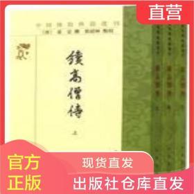 正版 续高僧传 中华书局出版社