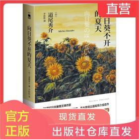 向日葵不开的夏天 (日)道尾秀 文学 外国小说 新华书店正版图书籍新星出版社