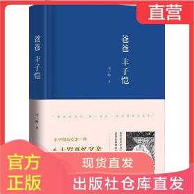 爸爸丰子恺 丰一吟 著 中国古代随笔文学 新华书店正版图书籍 中国青年出版社