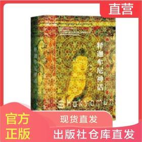 正版现货  佛传与图像:释迦牟尼神话   赵艳 著   社会科学文献出版社
