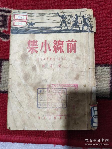 《前線小集》夏伯陽.柯爾曹夫等著,葉舟譯,民國二十九年上海長風書店出版。