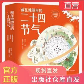 藏在地图里的二十四节气全套4册中国少年儿童百科全书24节气 小学生大百科幼儿科普绘本科学课外书带着问题去旅行