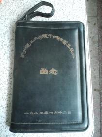 鄭州輕工業學院干訓班首屆畢業留念公文包(公文皮包)