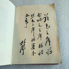 错版《毛主席的六篇军事著作》林彪题词听字多一点!带图书检查证,私人藏书
