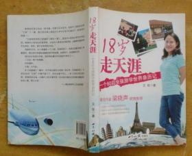 18岁走天涯:一个80后女孩游学世界亲历记