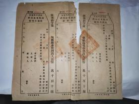 B陜西省稅務局酒類專賣利潤三聯(中間張缺口),30元1張