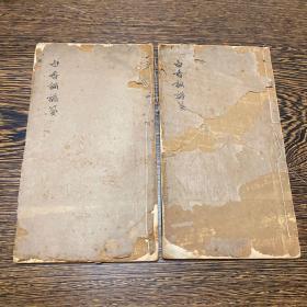 清精刻本,靖安舒梦兰辑《白香词谱笺》4卷两册一套全。