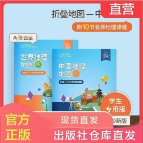 全2册中国世界地理地形图学生专用版 写给中国儿童的地理百科全书新课标中学地理学习地图册挂图初高中地理学习与考试实用教辅资料
