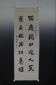 4466 上海书法家协会会员《卢前 写 七言联》