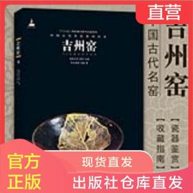 中国古代名窑:吉州窑