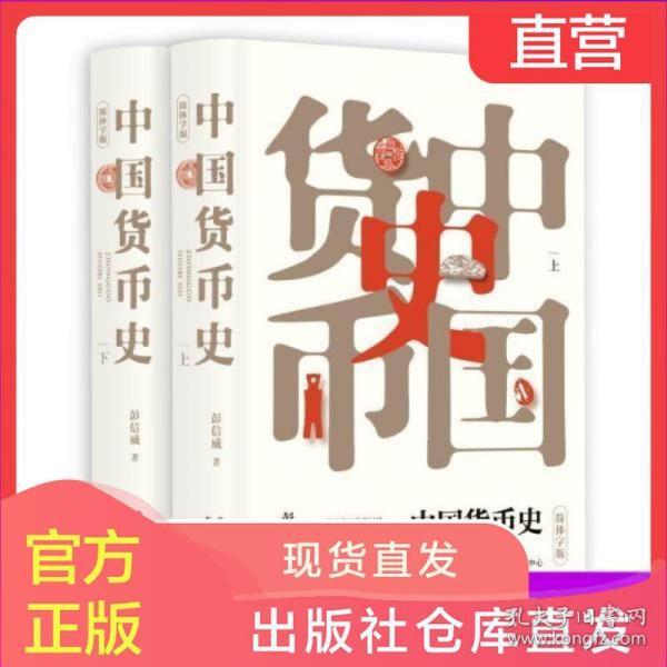 中国货币史(全两册)