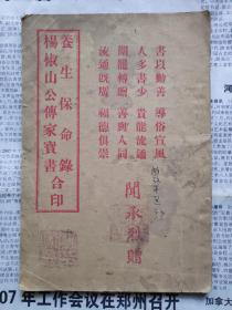 杨椒山公传家宝书 养生保命录合印
