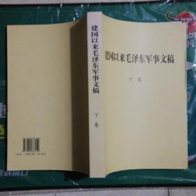 建国以来毛泽东军事文稿(上,中,下全)