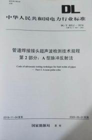 DL/T820.2-2019 管道焊接接头超声波检测技术规程 第2部分:A型脉冲反射法 国家能源局 中国电力出版社 蓝图建筑书店