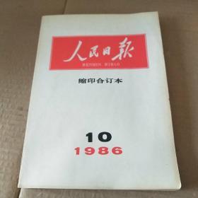 人民日報縮印合訂本1986年10月