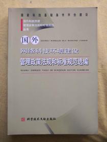 国外网络科技环境建设管理政策法规和标准规范选编