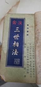 简明图说,禽演三世相法,信灵氏三世相法命理直断,少见香港风水算命占卜测字老书,东南亚回流书,中华传统文化,值得珍藏与研究