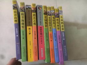 动物小说大王沈石溪品藏书系