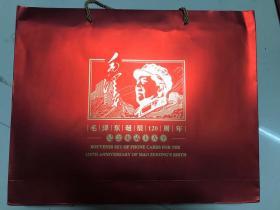 毛泽东诞辰120周年纪念电话卡