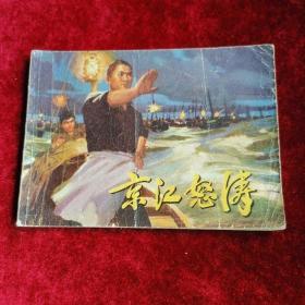 文革精品连环画《京江怒涛》1973年 人民美术岀版社,1版1印,九品 ,绘画精美。