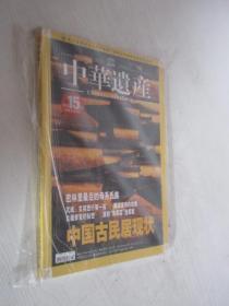 中华遗产    2007年第3期