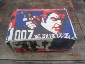 007系列连环画一套