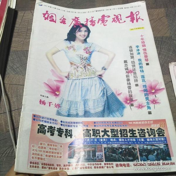 煙臺廣播電視報2007年第28期,楊千嬅