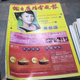 煙臺廣播電視報2005年第18期,張韶涵