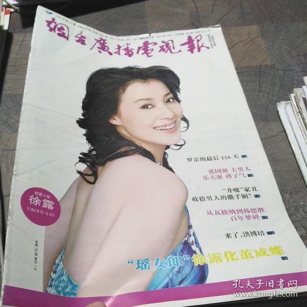 煙臺廣播電視報2009年第23期,徐露