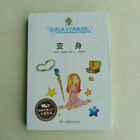变身:全球儿童文学典藏书系