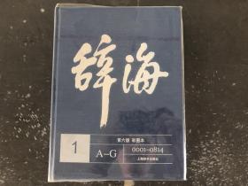 辞海 第六版 彩图本 1