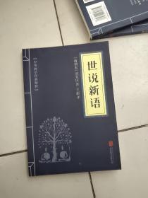 中华国学经典精粹·笔记小说必读本:世说新语