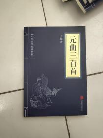 中华国学经典精粹·诗词文论必读本:元曲三百首